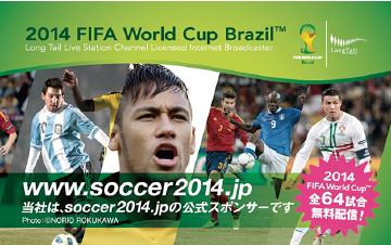 fifaworldcup2014スポンサー