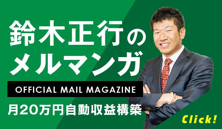 鈴木正行のメルマンガ