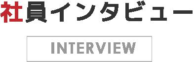 社員インタビュー