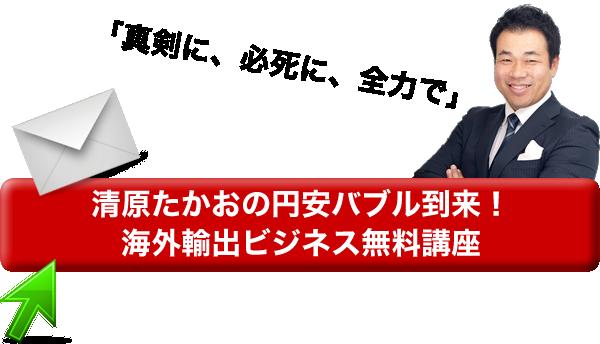 kiyohara-mail